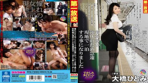 MOND-069 Ohashi Return Of Bullet Train In A Typhoon And I Went To The Local Business Trip In The Longing Of A Woman Boss And Futari Now That The Night In A Hurry For The Suspended Service Local Pupil