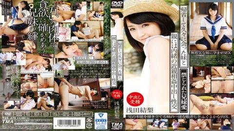 T28-475 - Homecoming And Put Out In Secret Of Incest Sister And Parents Who Met In A Long Time Sexual Intercourse Yuri Asada