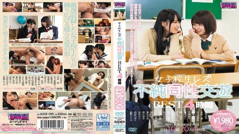 AUKB-069 School Girls Lesbian Impure Same-sex Friendship BEST4 Hours