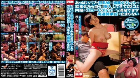 NHDTA-882 Secret Of Slow Piston Is In The Shop And Have Inserted Themselves Once Youve Drink Aphrodisiac Tablet To Busty Daughter Of Tits Pub! Does Not Stop ... Fast Cowgirl Can Not Be Satisfied In
