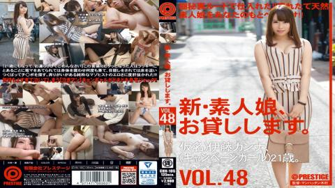 CHN-105 New Amateur Daughter And Then Lend You. VOL.48 Ito Canna