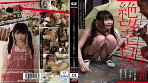 HopelessErotica/DaydreamTribe ZBES-023 Airi Natsume Eros Company Of Despair See What Happens When She Lures A Dirty Old Man To Temptation By Wearing Children Clothes - Mousouzoku