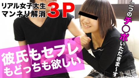 Heyzo 0161 Ayaka Takigawa Modern University Student Part 2 -Threesome with boy friend and sex friend