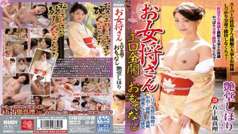 Ruby AV TKD-033 Shihori Endo The Hostess Erotic Hospitality - Ruby AV