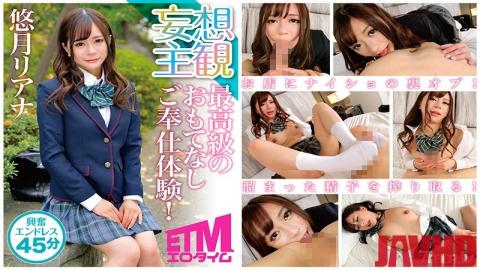 ETQR-137 Studio Erotic Time label Erotic Time Director ---- Star Riana Azuki Release Day 2020-05-22