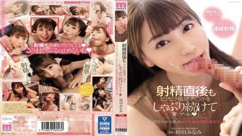 MIDE-807 Studio MOODYZ - I Will Keep Sucking Your Throbbing Sensitive Cock When It's Erect Right After You Cum This Sexually Frustrated Young Wife Doesn't Think A Blowjob Is Cheating And Gives A Hard Sucking! Minami Hatsukawa