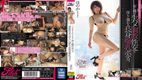 JUFE-193 Daddy Active Female College Student, Uncle Honoka's Raw Squirrel Tall Breast Body That Gets Wet With Sexual Intercourse