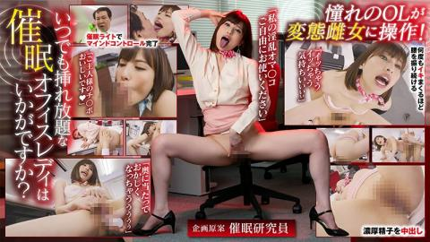 HYPN-023 How Would You Like An Office Lady Who Is Willing To Have A Dick In Her All The Time? Mizuki Hayakawa