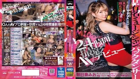 BNST-013 A Background Dancer For A Famous Musician I'm A Minimal 148cm-Tall Girl, But My Dream Is To Become An Adult Video Actress, So I Pitched This Variety Special To The Producers And In 24 Hours I Made My Adult Video Debut Mio Asahina