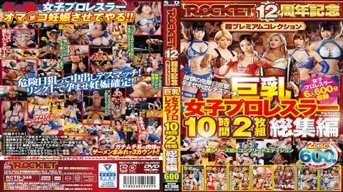RCTD-349 Big Tits Female Pro Wrestler 10 Hour 2 Disc Highlights