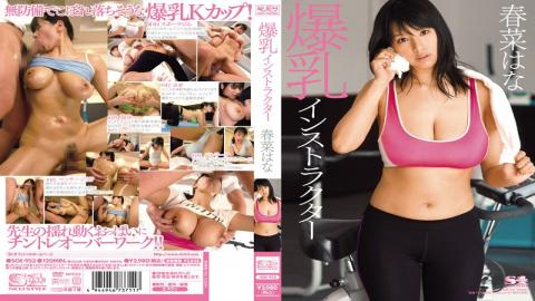 SOE-953 Colossal Titties Instructor  Hana Haruna