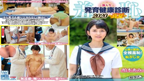ZOZO-010 Shame! New S*****t Boy And Girl Education Health Exam 2020 - Ami Edition