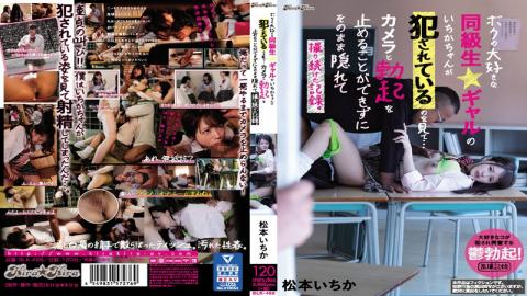 BLK-468 I Watched My Favorite Gal Classmate, Ichika-chan , Getting Fucked... And I Was Unable To Turn Off My Camera Or My Erection, And Stayed There, Hiding While I Filmed A Video Record Of Her Getting Her Brains Fucked Out. Ichika Matsumoto