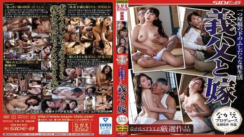 NSPS-928 Dirtly Sex Life Under One Roof, Father-In-Law And Daughter-In-Law