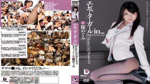 VDD-070 Elevator Girl In... Intimidation Sweet Room Elevator Girl Megumi 24