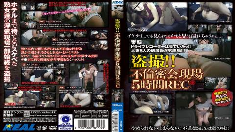 XRW-927 Peeping!! Adultery Secret Meeting Place - 5 Hours REC
