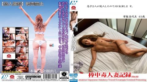 PAKO-027 Married Woman Record File 02