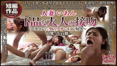 NSSTL-035 A Married Woman Ian A Vulgar Grownup Kiss - She Loves A Dirty Man's Stinky Mouth - Ian Hanasaki