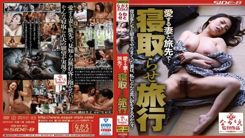 NSPS-934 On A Trip With My Lovely Wife... Cuckold Vacation Mako Oda