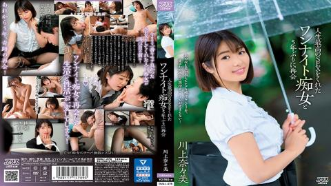 DVAJ-478 Reunited With A One-night Slut Who Game Me The Best SEX Of My Life For THe First Time In 5 Years Nanami Kawakami