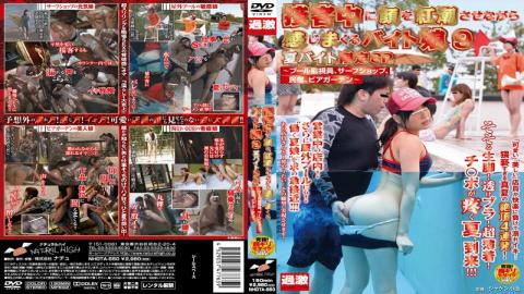 NHDTA-550 Full Service Blushing Sluts Getting Banged During Their Part Time Jobs Vol.9 Summer Job Special - Pool Lifeguard, Surf Shop Attendant, Innkeeper, Beer Garden Server -