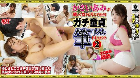 DHT-174 Ami Kasai Will Break You In Nice And Gentle - Guys Lose Their Virginity On Camera 2