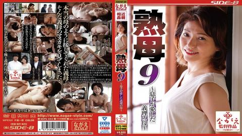 NSPS-943 Mature Mom 9 - A Mother-in-law Who Loved Her Son-in-law - Tsubaki Amano