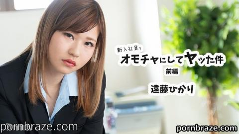 HEYZO HEYZO-2398 Hikari Endo Naughty Prank To The New Employee -Part1-