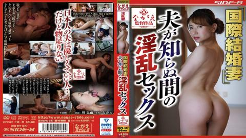 "NSPS-947 ""Wife In International Marriage"" Wild Sex While The Husband Is Away - Shiu Shu"