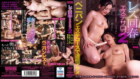 AUKG-500 Lesbian Rejuvenation Massage Salon 2 - Strap-On Massage Course Continuous Orgasm -