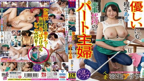 JJDA-012 A Housewife Who Works As Part-time Housekeeper Is Nice To A Fault - Arisa Hanyu