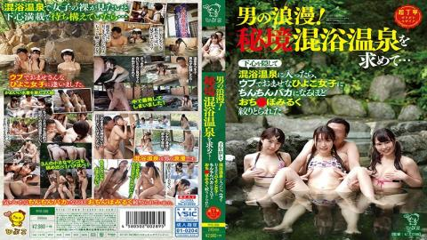 PIYO-096 A Romantic Adventure For Men! A Seeking Secret Secluded Hot Spring (With Ulterior Motives)... Where Men And Women Bathe Together, Full Of Innocent Young Babes Thrilled By The Sight Of A Single Cock And Willing To Stroke It