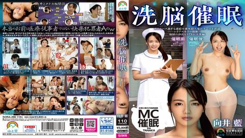 SORA-288 Studio Yama to Sora  Total Mental Control - Personality Manipulation - Psycho Slut Mistaken For A Nurse - Adultery From Hell Edition Ai Mukai