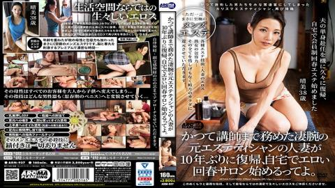 ARM-937 Studio Aroma Planning  So Good At Her Job She Used To Teach It - This Married Former Masseuse Has Returned To Her Trade After Ten Years And Set Up An In-Home Massage Parlor With Happy Endings Guaranteed. Harumi