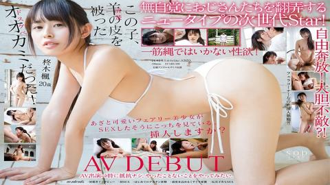 STARS-339 Studio SOD Create  This Girl Is A Wolf (A Horny Slut) In Sheep's Clothing (She's Pretending To Be Neat And Clean)! An SODstar Kaede Hiiragi Her Adult Video Debut